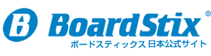 ボードスティックス公式サイト
