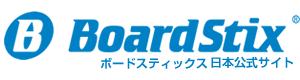 ボードスティックス日本版公式サイト